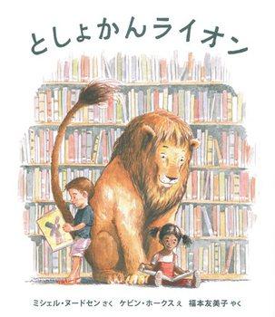 図書館ライオン